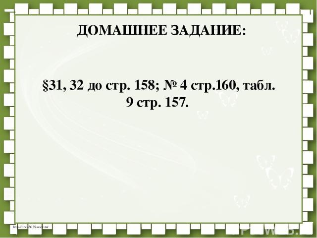 ДОМАШНЕЕ ЗАДАНИЕ: §31, 32 до стр. 158; № 4 стр.160, табл. 9 стр. 157. http://linda6035.ucoz.ru/