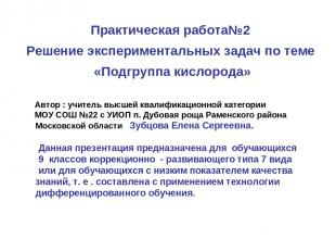 Практическая работа№2 Решение экспериментальных задач по теме «Подгруппа кислоро