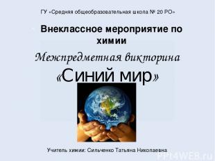 Межпредметная викторина «Синий мир» Внеклассное мероприятие по химии ГУ «Средняя