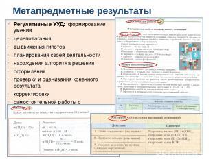 Регулятивные УУД: формирование умений целеполагания выдвижения гипотез планирова