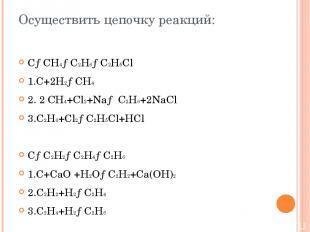 Осуществить цепочку реакций: C→CH4→C2H6→C2H5Cl 1.C+2H2→CH4 2. 2 СН4+Сl2+Nа→ С2Н6