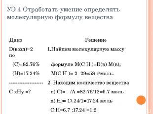 УЭ 4 Отработать умение определять молекулярную формулу вещества Дано Решение D(в