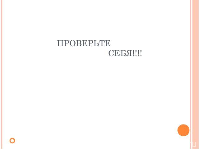 ПРОВЕРЬТЕ СЕБЯ!!!!
