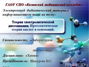ГАОУ СПО «Казанский медицинский колледж» Теория электролитической диссоциации. П