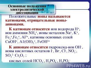 Основные положения электролитической диссоциации Положительные ионы называются к