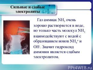 Газ аммиак NH3 очень хорошо растворяется в воде, но только часть молекул NH3 вза