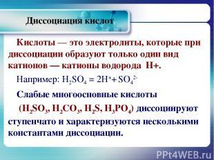 Диссоциация кислот Кислоты — это электролиты, которые при диссоциации образуют т
