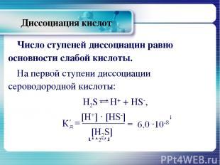Диссоциация кислот Число ступеней диссоциации равно основности слабой кислоты. Н