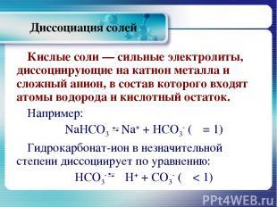 Диссоциация солей Кислые соли — сильные электролиты, диссоциирующие на катион ме