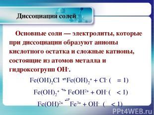 Диссоциация солей Основные соли — электролиты, которые при диссоциации образуют