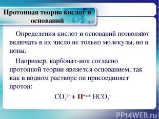 Протонная теория кислот и оснований Определения кислот и оснований позволяют вкл
