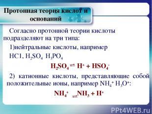 Протонная теория кислот и оснований Согласно протонной теории кислоты подразделя