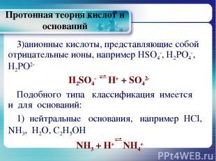 Протонная теория кислот и оснований анионные кислоты, представляющие собой отриц
