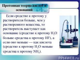 Протонная теория кислот и оснований Если сродство к протону у растворителя больш