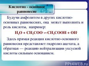 Кислотно - основное равновесие Будучи амфолитом в других кислотно-основных равно
