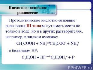 Кислотно - основное равновесие Протолитические кислотно-основные равновесия III