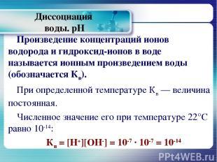 Диссоциация воды. рН Произведение концентраций ионов водорода и гидроксид-ионов