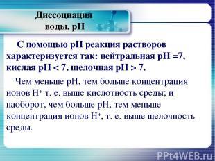 Диссоциация воды. рН С помощью рН реакция растворов характеризуется так: нейтрал