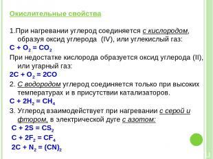 Окислительные свойства 1.При нагревании углерод соединяется с кислородом, образу