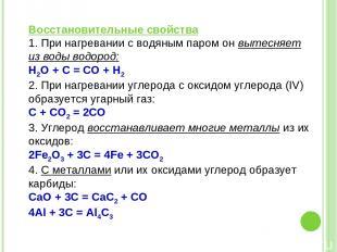 Восстановительные свойства 1. При нагревании с водяным паром он вытесняет из вод