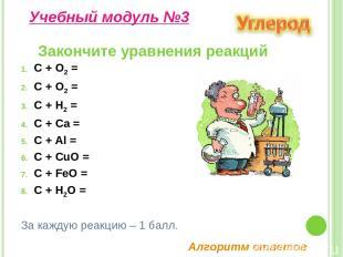 C + O2 = C + O2 = C + H2 = C + Ca = C + Al = C + CuO = C + FeO = C + H2O = Закон