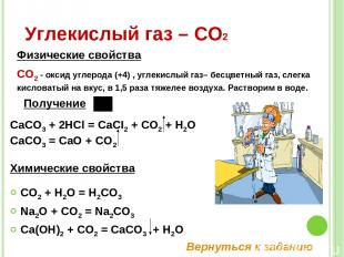 CO2 + H2O = H2CO3 Na2O + CO2 = Na2CO3 Ca(OH)2 + CO2 = CaCO3 + H2O Углекислый газ