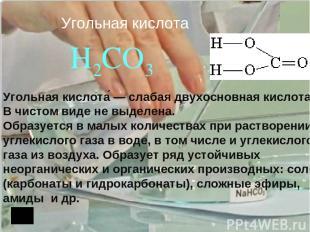 Угольная кислота H2CO3 Угольная кислота — слабая двухосновная кислота. В чистом