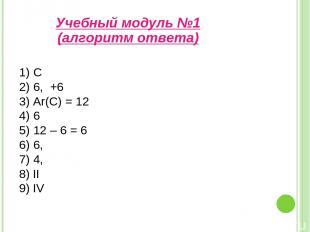 1) С 2) 6, +6 3) Ar(C) = 12 4) 6 5) 12 – 6 = 6 6) 6, 7) 4, 8) II 9) IV Учебный м