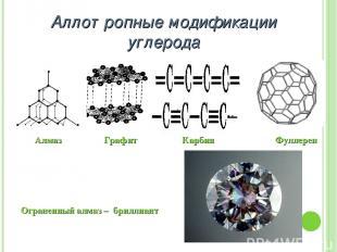 Аллотропные модификации углерода Алмаз Графит Карбин Фуллерен Ограненный алмаз –