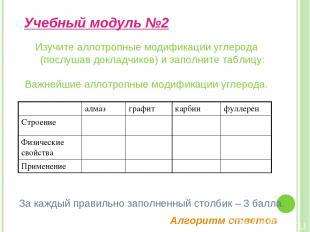 Изучите аллотропные модификации углерода (послушав докладчиков) и заполните табл