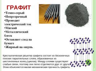 ГРАФИТ Темно-серый Непрозрачный Проводит электрический ток Мягкий Металлический