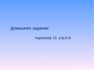 Домашнее задание: параграф 12, упр.6,8.