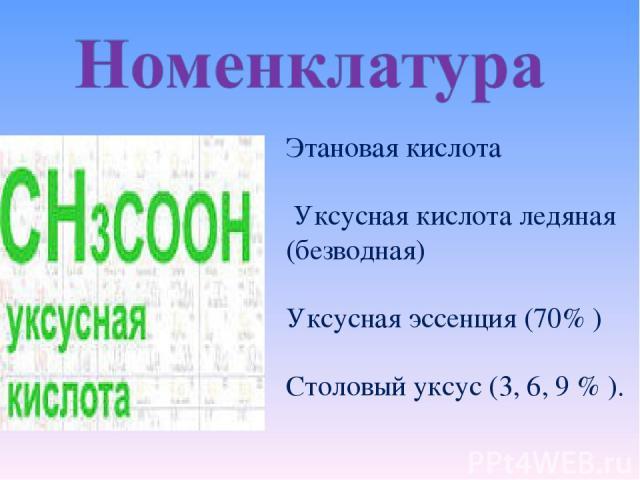 Этановая кислота Уксусная кислота ледяная (безводная) Уксусная эссенция (70% ) Столовый уксус (3, 6, 9 % ).