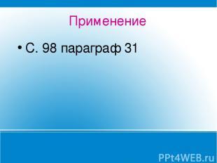 Применение С. 98 параграф 31