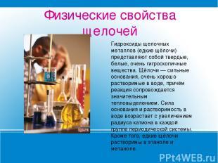 Физические свойства щелочей Гидроксиды щелочных металлов (едкие щёлочи) представ