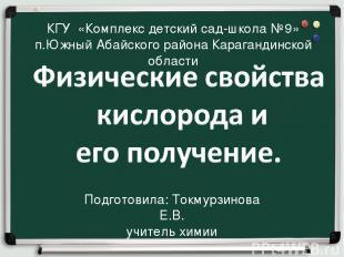 КГУ «Комплекс детский сад-школа №9» п.Южный Абайского района Карагандинской обла