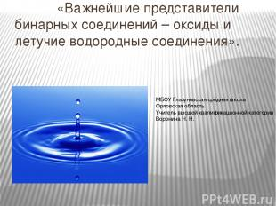 «Важнейшие представители бинарных соединений – оксиды и летучие водородные соеди