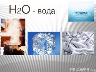 Н2О - вода