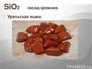 SiO2 оксид кремния. Уральская яшма.