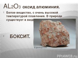 AL2O3 оксид алюминия. Белое вещество, с очень высокой температурой плавления. В