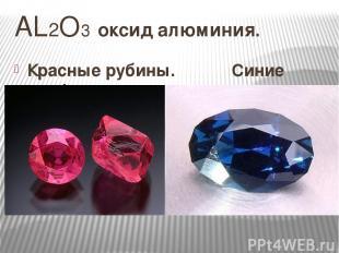 AL2O3 оксид алюминия. Красные рубины. Синие сапфиры.