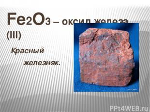 Fe2O3 – оксид железа (III) Красный железняк.