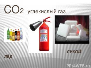 СО2 углекислый газ СУХОЙ ЛЁД
