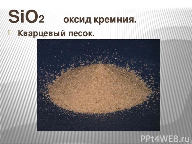 речной песок формула химическая