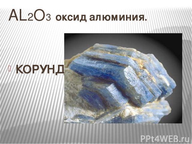 AL2O3 оксид алюминия. КОРУНД.