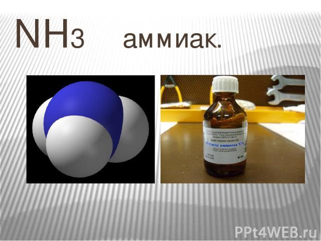 NH3 аммиак.