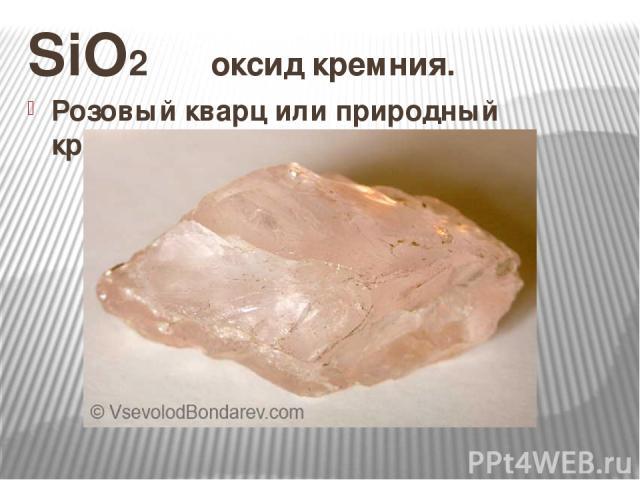 SiO2 оксид кремния. Розовый кварц или природный кремнезём.