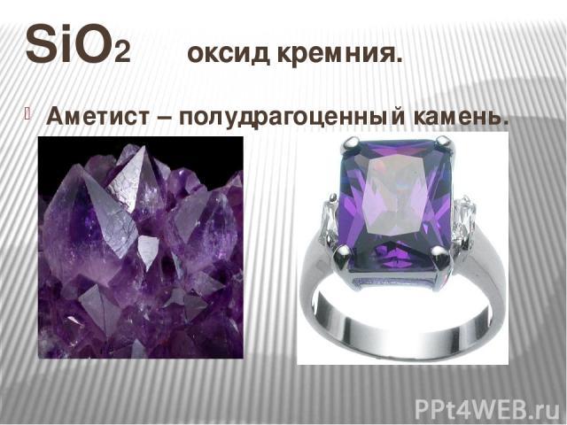 SiO2 оксид кремния. Аметист – полудрагоценный камень.