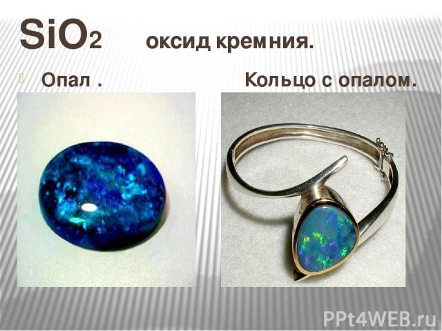 Опал . Кольцо с опалом. SiO2 оксид кремния.