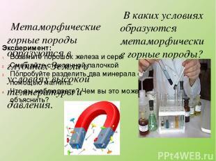 Горные породы различаются по химическому составу: Сода: пищевая, каустическая Со